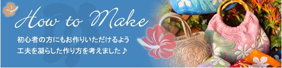 ハワイアンキルトの作り方