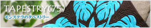 タペストリー(75)のハワイアンキルトキット